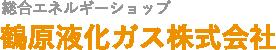 鶴原液化ガス株式会社